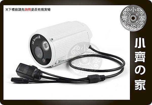 小齊的家 T111B 100萬畫素 IPCAM 720p 陣列式紅外線30米 防水 網路攝影機 監視器ONVIF-特價