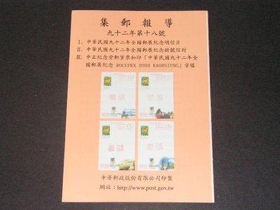 【愛郵者】〈集郵報導〉92年 全國郵展紀念明信片+掛號信封+中正紀念堂郵資票加蓋*郵展紀念* 直接買 / R92-18