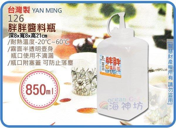 =海神坊=台灣製 126 胖胖醬料瓶 方形醬醋瓶 奇異瓶 醬油瓶 調味瓶 附蓋 800ml 96入2800元免運
