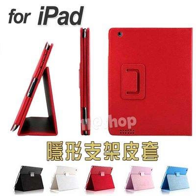iPad7 10.2吋 Air3 iPad6 2018 iPad5 Air2 隱藏式支架 皮套 保護套 防撞 風升美物