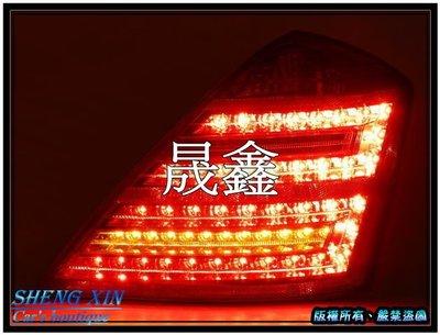 《晟鑫》全新 賓士 W221 09~13年 小改款專用 S350 S400 S500 S600 紅白LED尾燈 一邊價格