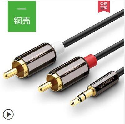 【黑色 0.5m】AV116音頻線一分二3.5mm轉雙蓮花頭rca插頭手機電腦接功放音箱通用低音炮線輸出入音響連接轉換線