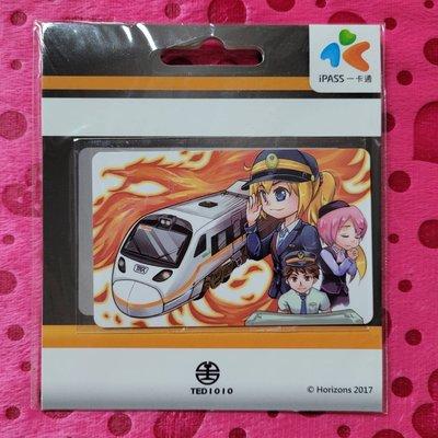 臺灣鐵道少女一卡通電子票證-重生的太魯閣號-140103