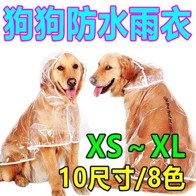中小型 寵物狗透明防水雨衣【10種尺寸 8色可選 有牽引孔】XS~XL碼 連身雨衣 貓狗犬 防水衣 泰迪可參考《番屋》