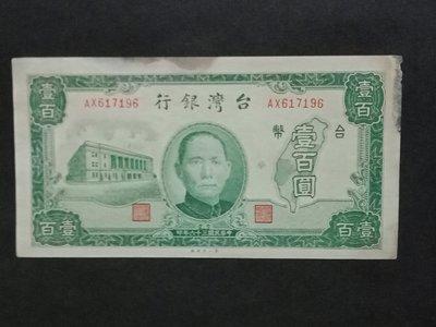 民國36年老台幣壹佰圓紙鈔(第一廠)