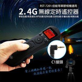 斯丹德無線定時快門線 RST-7201 佳美能公司貨 可用 EOS R 700D 750D 760D 800D 77D