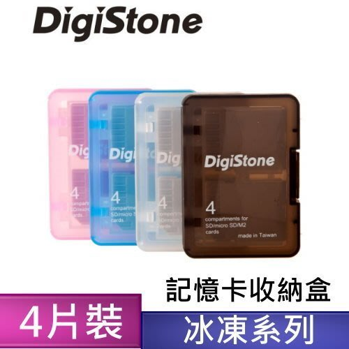 出賣光碟/// DigiStone 記憶卡 遊戲卡 收納盒 4片裝 SD/Micro SD