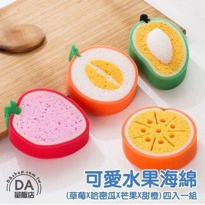 【一組全款式四入】韓國 水果 芒果 草莓 哈密瓜 香橙 造型 菜瓜布 去污海綿 清潔 洗碗綿 洗碗布(V50-1521)