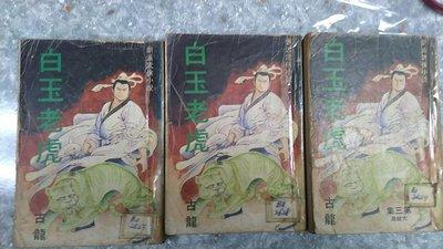 古龍《白玉老虎》1-3集全 武林出版社