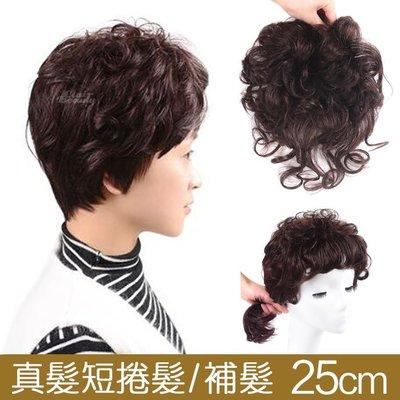 短捲髮 內網13X14公分 髮長25公分 媽媽髮 增髮 100%真髮 頭頂補髮片【RT52】 ☆雙兒網☆