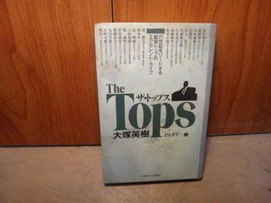 【愛悅二手書坊 O-02】  THE TOPS part2 大塚英樹著  日刊????出版