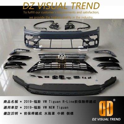 【大眾視覺潮流精品】福斯 VW NEW Tiguan RLine 前保險桿總成 尾翼 後下導流 全套