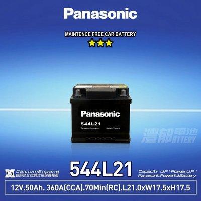 『灃郁電池』Panasonic 國際牌汽車電池 免保養 544L21(54316)加強版