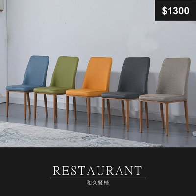 【祐成傢俱】17  和久餐椅
