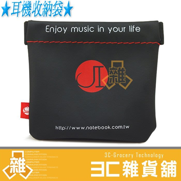 3C雜貨舖-耳機收納袋 PU材質 收納耳機 鑰匙 收納包 配件包 藍芽耳機 高質感耳機袋 beats 鐵三角