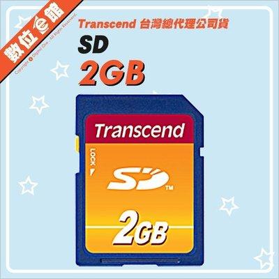 【盒裝非散裝【5年保固【公司貨】數位e館 Transcend 創見 SD卡 2GB 2G 記憶卡 TS2GSDC 樹莓派