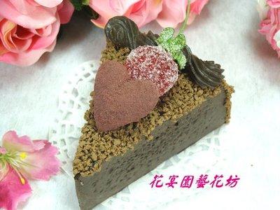 【花宴】*甜心三角型巧克力蛋糕*超仿真~攝影~櫥窗佈置~裝飾品~超逼真~