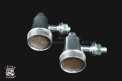 《美式工廠》喇叭型 LED方向燈 銀色款 鋁合金 MY150 野狼 XR1200 雲豹 哈特佛 SR 金勇 街車 狼R