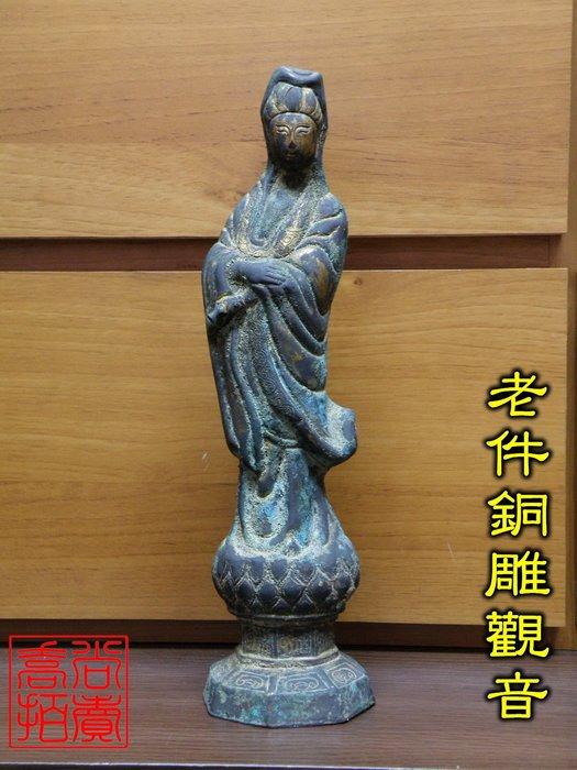 【喬尚拍賣】老件銅雕觀音