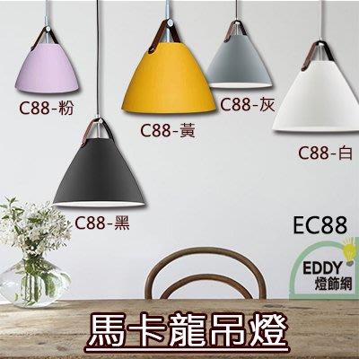 Q【EDDY燈飾網】(EC88)馬卡龍吊燈 E27*1繽紛5色北歐風 適用於住家.客廳.餐廳.辦公室,商業空間,展覽會場