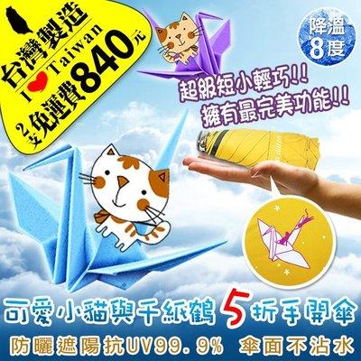 『雨傘達人*台灣製造*最完美功能*2支免運費840元*可愛小貓與千紙鶴5折手開傘』防潑水/抗UV99.9%/降溫8度
