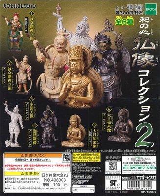 【扭蛋屋】日本神像大全P2《全6款》