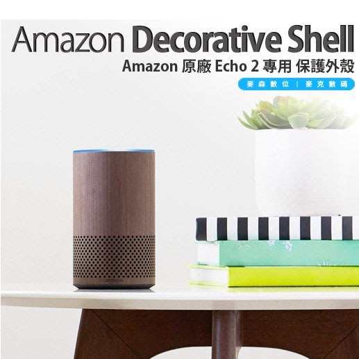 Amazon 原廠 Decorative Shell Echo 2 專用 保護外殼 現貨 含稅