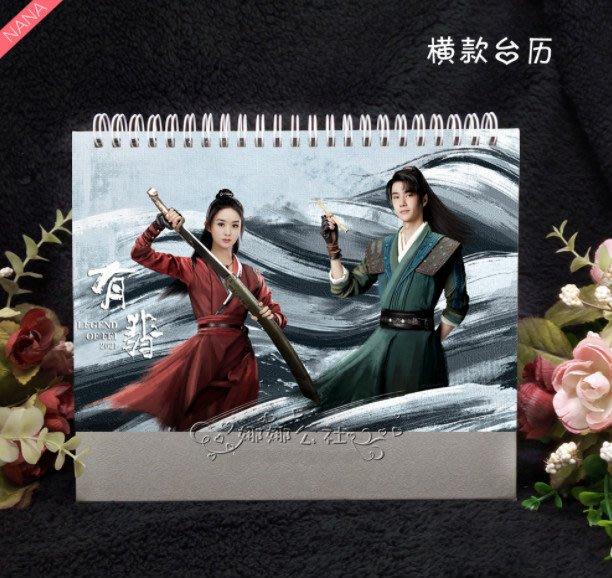 (預購) 有翡 謝允 周翡 王一博 趙麗穎 2021雙面年曆