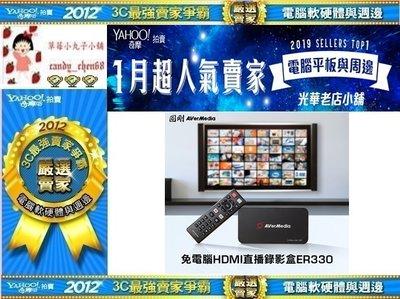 【35年連鎖老店】圓剛 EzRecorder 330 ER330 免電腦HDMI 直播錄影盒有發票/保固2+1年