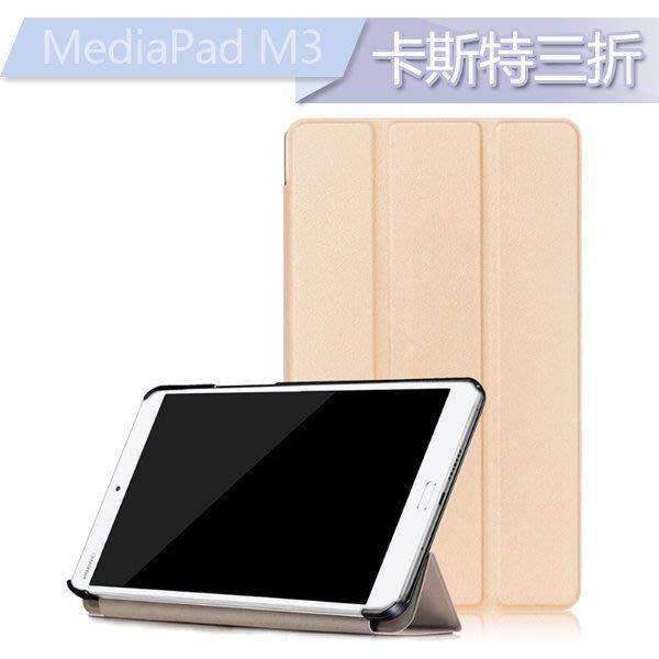 HUAWEI MediaPad M3 平板保護套 華為 8.4吋 平板 皮套 BTV-DL09 超薄三折 支架 卡斯特