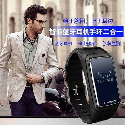 【星居客】 智慧手環手錶式藍芽耳機智能手環VIVO通用華為運動防水多功能通話尾牙S932