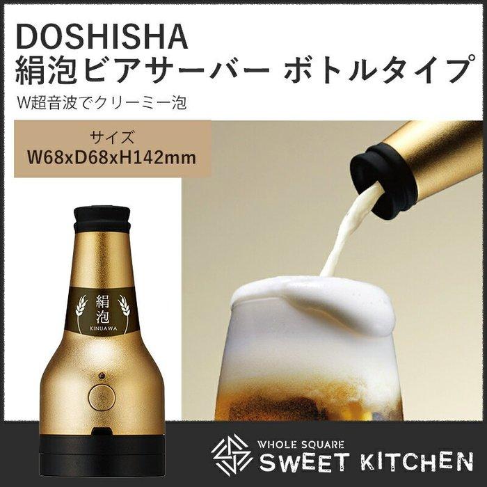 ~❤美國寶寶的衣櫥❤~(現貨)日本帶回 DOSHISHA  超音波 泡沫鬍子 超音波式 娟泡罐裝啤酒起泡器