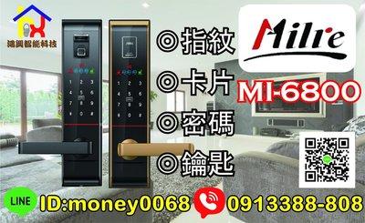 美樂Milre MI-6800 公司貨含安裝 四合一電子鎖 指紋/卡片/鑰匙/密碼 耶魯 mi510f