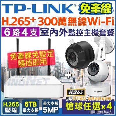 監視器 攝影機 無線遠端 網路攝影機 IPC 6路4支 免牽線 WIFI H.265 1080P 高清夜視 NVR