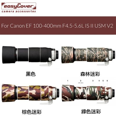 【eYe攝影】現貨 easyCover 金鐘罩 EF 100-400mm F4.5-5.6L IS 砲衣 炮衣 保護套
