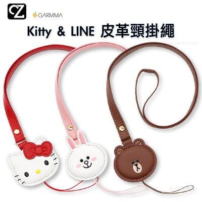 GARMMA Kitty LINE 皮革頸掛繩 長掛繩 頸掛繩 手機吊繩 皮革掛繩 手機繩 熊大 兔兔 吊飾 掛飾