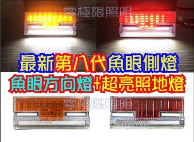 10個以上超取免運 附發票【第八代魚眼照地燈】方型 巴士燈 照輪燈 側邊照地燈 遊覽車 警示燈 邊燈 側燈 方向燈