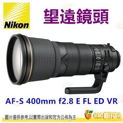 Nikon AF-S 400mm f2.8 E FL ED VR 定焦大砲 超望遠鏡頭 打鳥 防手震 平輸水貨 一年保固