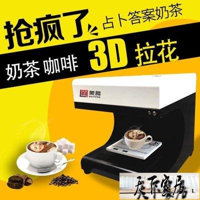 3d拉花機打印全自動咖啡奶泡奶茶餅干人像彩色食品新抖音答案奶茶【天下家居】