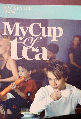 CD DVD 李克勤 Hacken Lee - My Cup of Tea 花落誰家、歲月風雲、紙婚