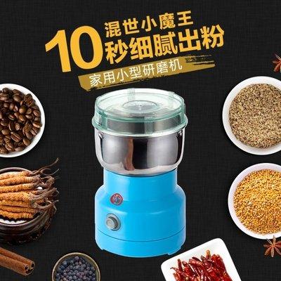 台灣現貨 研磨機 磨粉機 粉碎機 五穀雜糧電動磨粉機 家用小型研磨機 不銹鋼中藥材咖啡打粉機