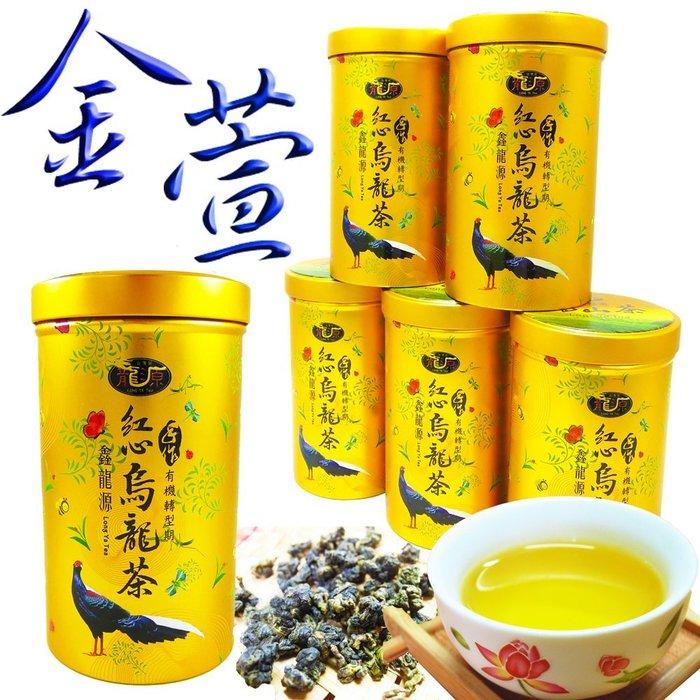 【鑫龍源有機茶】傳統手作-有機金萱茶6罐組 (100g/罐) - 附提袋-有機轉型期-龍源茶品-台灣茶