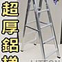 光寶鋁梯 台灣製造 5尺 五尺 馬椅梯 A字梯 ...