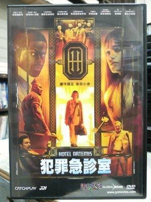 挖寶二手片-Z26-002-正版DVD-電影【犯罪急診室】-茱蒂福斯特 斯特林K布朗(直購價)