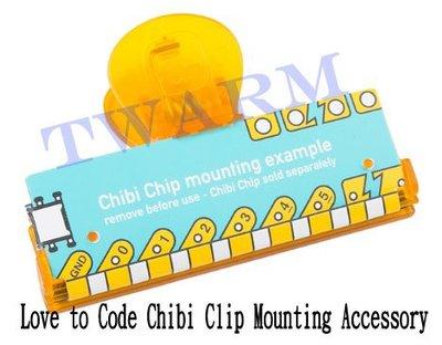 《德源科技》r) SparkFun原廠 Love 愛編碼Chibi夾子安裝附件 Mounting Accessory