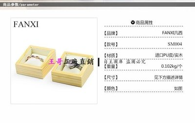 【王哥】2016新款實木手表架手鐲飾品收納首飾展示盤道具原木色SM004