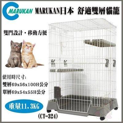 《免運》日本Marukan 舒適耐用 雙層寵愛 貓籠/貓屋【CT-324】