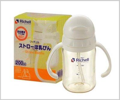 [小寶的媽] 日本Richell利其爾 PPSU吸管型哺乳瓶 200ML(982709) 台南市