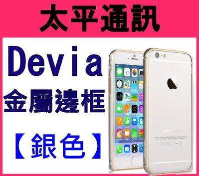 ☆太平通訊-限量促銷☆【 現貨供應】Devia iPhone 6 s 鋁鎂合金 邊框 保護框 框架 【銀色】另有 法拉利