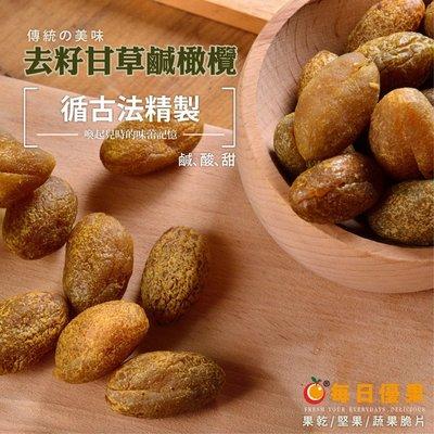 【每日優果食品】去籽甘草《鹹》橄欖